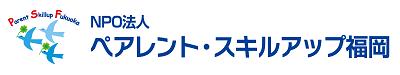 ペアレント・スキルアップ福岡